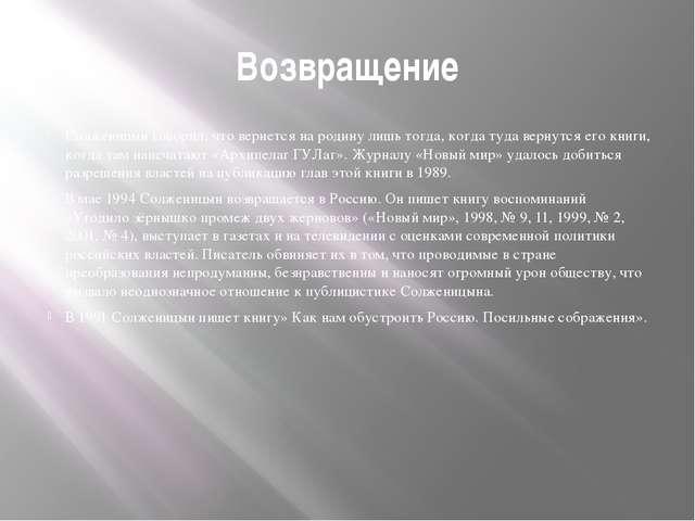 Возвращение Солженицын говорил, что вернется на родину лишь тогда, когда туда...