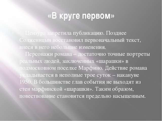 «В круге первом» Цензура запретила публикацию. Позднее Солженицын восстан...