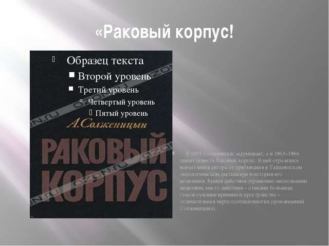 «Раковый корпус! В 1955 Солженицын задумывает, а в 1963–1966 пишет повест...