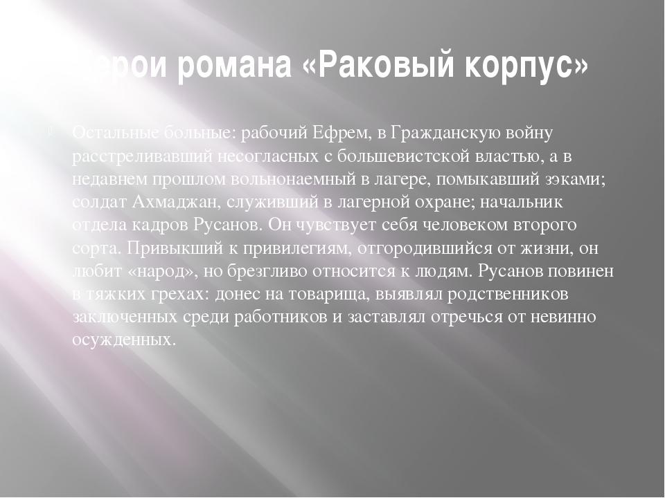 Герои романа «Раковый корпус» Остальные больные: рабочий Ефрем, в Гражданскую...