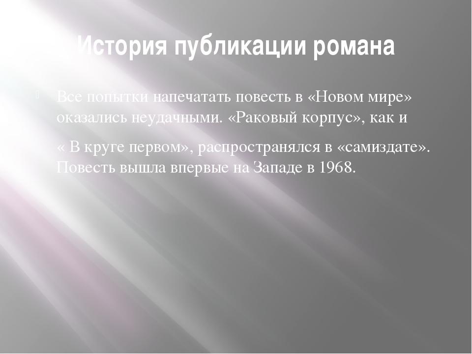 История публикации романа Все попытки напечатать повесть в «Новом мире» оказа...