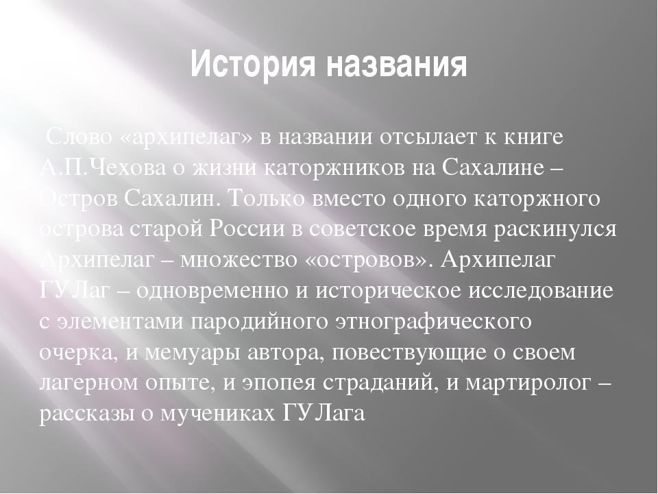 История названия Слово «архипелаг» в названии отсылает к книге А.П.Чехова о ж...
