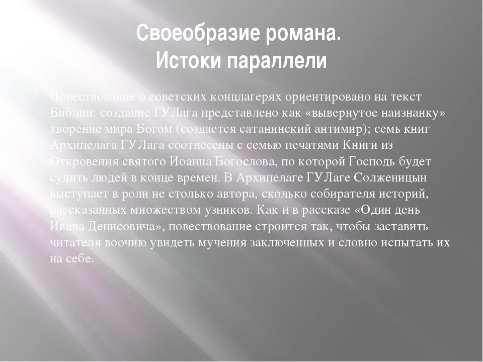 Своеобразие романа. Истоки параллели Повествование о советских концлагерях ор...