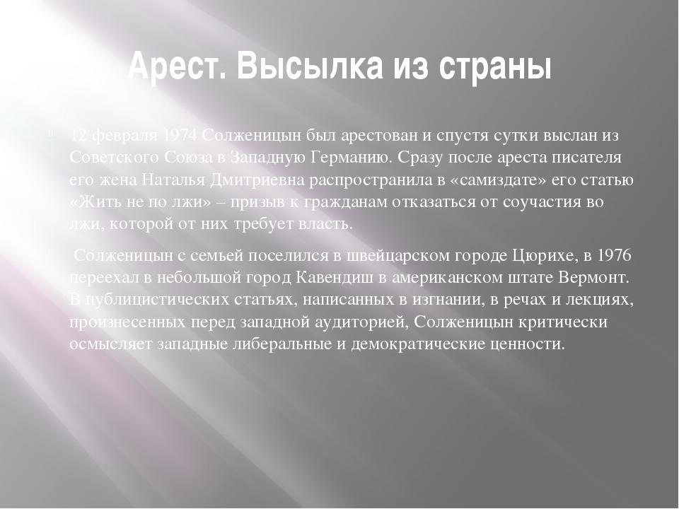 Арест. Высылка из страны 12 февраля 1974 Солженицын был арестован и спустя су...