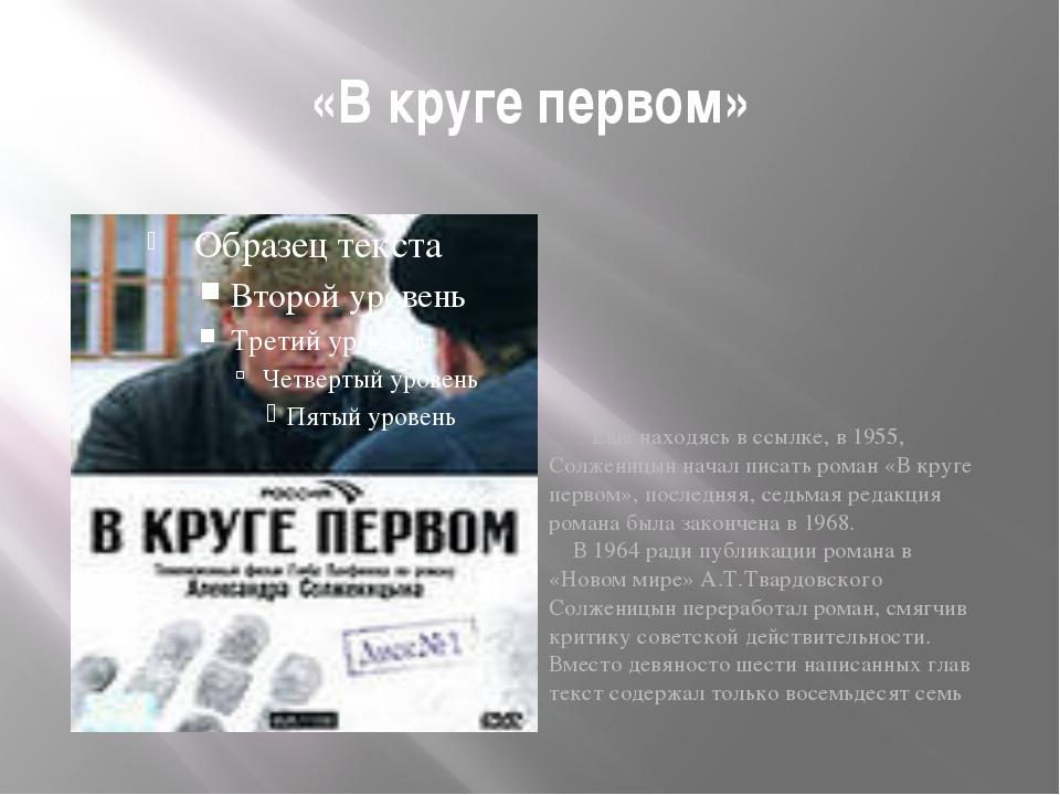 «В круге первом» Еще находясь в ссылке, в 1955, Солженицын начал писать р...