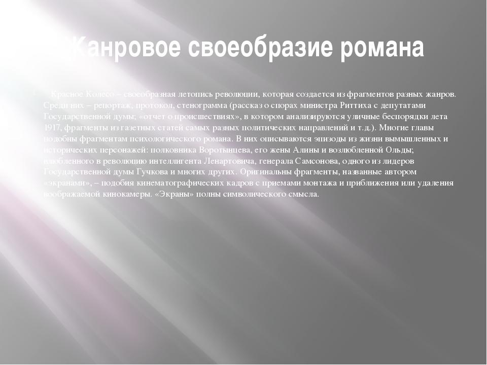 Жанровое своеобразие романа Красное Колесо – своеобразная летопись революции,...