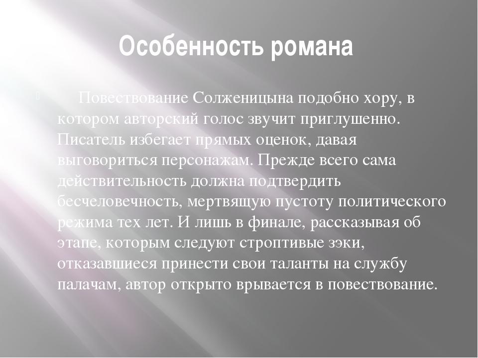 Особенность романа Повествование Солженицына подобно хору, в котором авт...