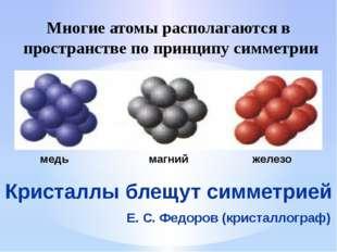 Многие атомы располагаются в пространстве по принципу симметрии магний железо