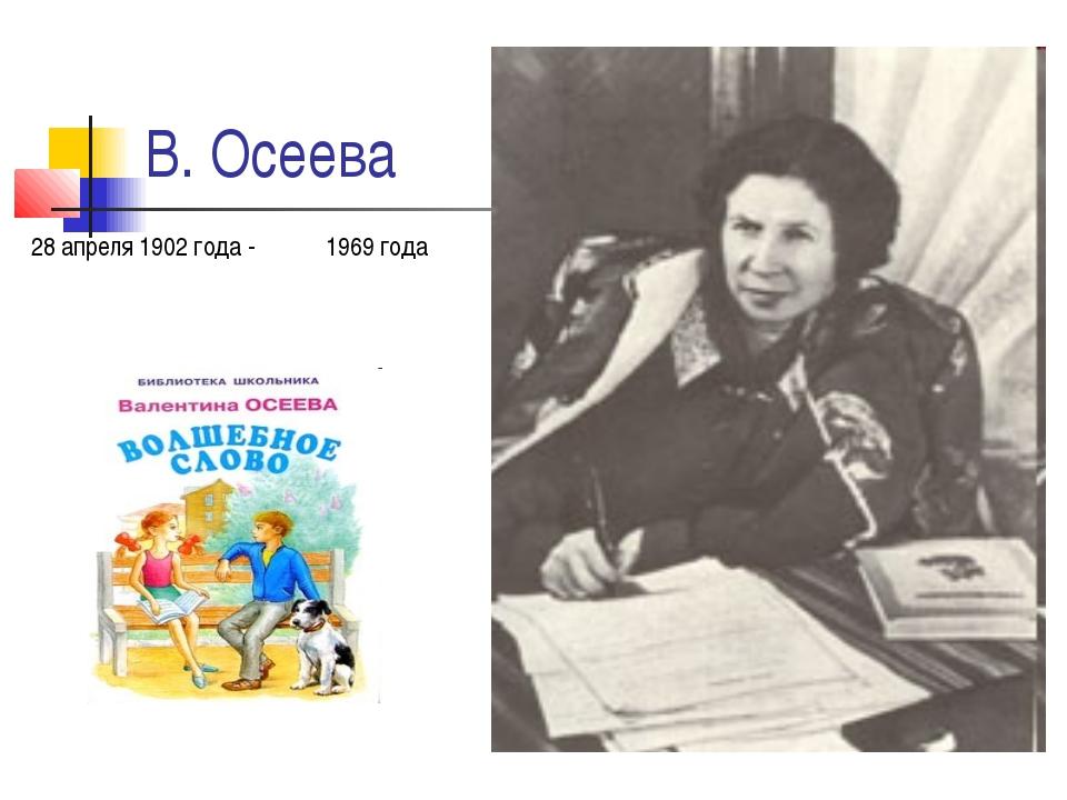 В. Осеева 28 апреля 1902 года - 1969года