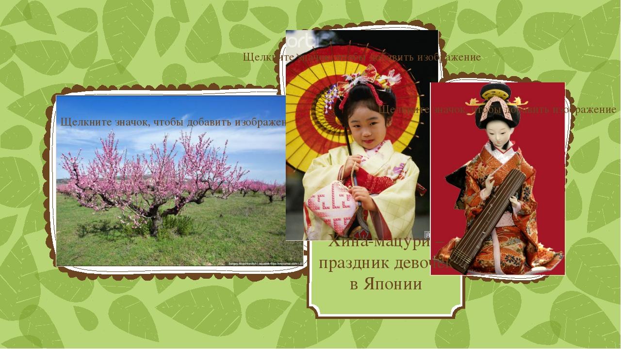 Хина-мацури – праздник девочек в Японии