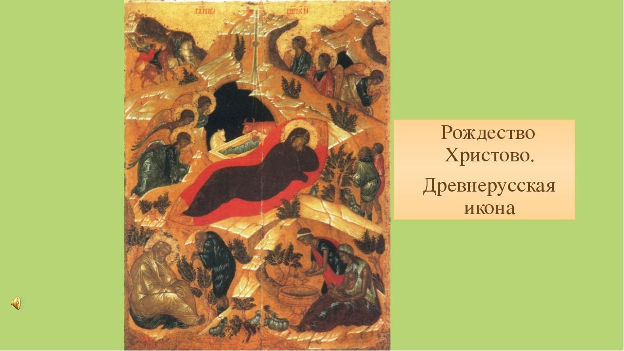 Рождество Христово. Древнерусская икона