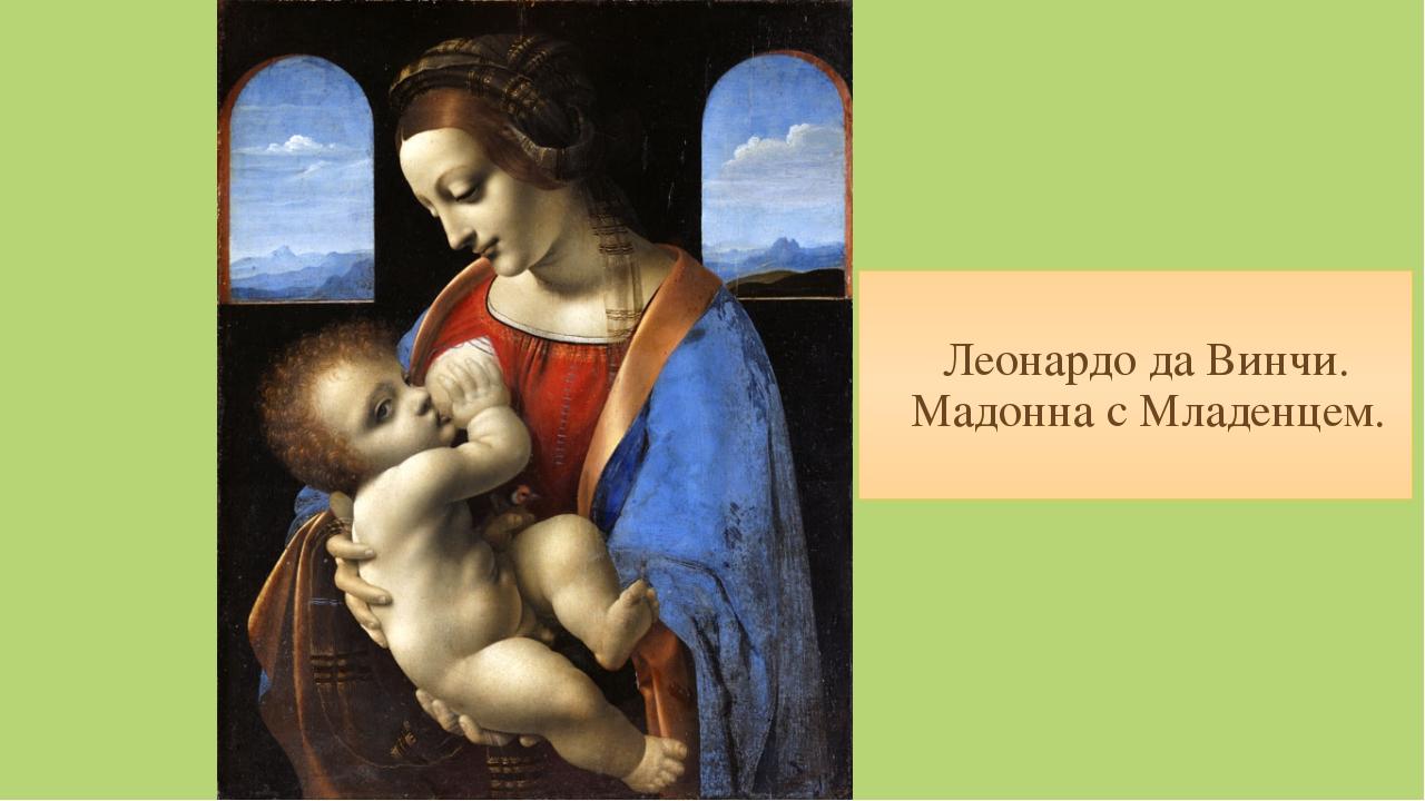 Леонардо да Винчи. Мадонна с Младенцем.