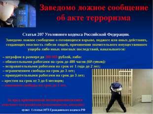 Заведомо ложное сообщение об акте терроризма Статья 207 Уголовного кодекса Ро