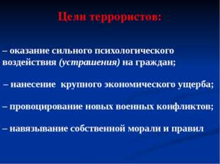 Цели террористов: – оказание сильного психологического воздействия (устрашени
