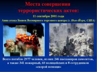Места совершения террористических актов: 11 сентября 2001 года Авиа атака Баш