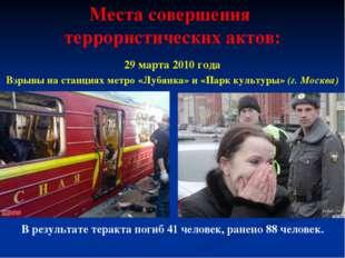 Места совершения террористических актов: 29 марта 2010 года Взрывы на станция