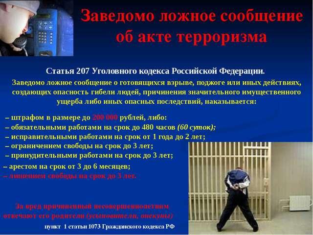 Заведомо ложное сообщение об акте терроризма Статья 207 Уголовного кодекса Ро...