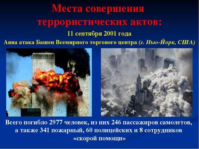 Места совершения террористических актов: 11 сентября 2001 года Авиа атака Баш...