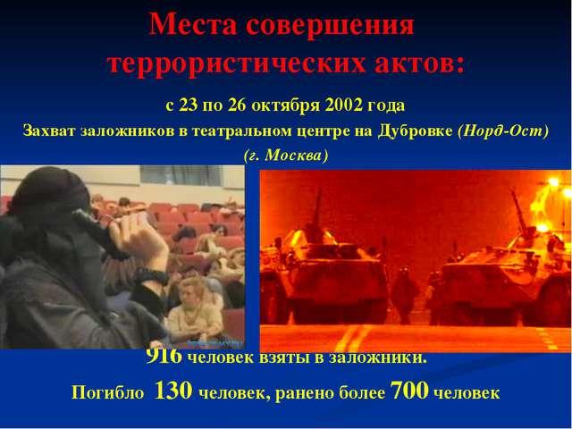 Места совершения террористических актов: с 23 по 26 октября 2002 года Захват...