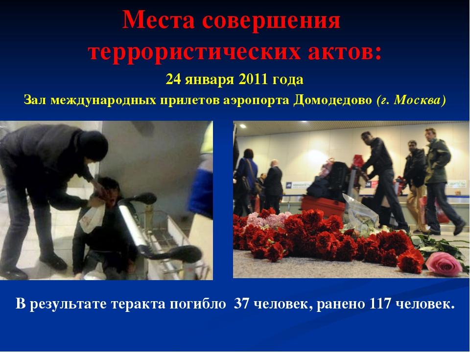 Места совершения террористических актов: 24 января 2011 года Зал международны...
