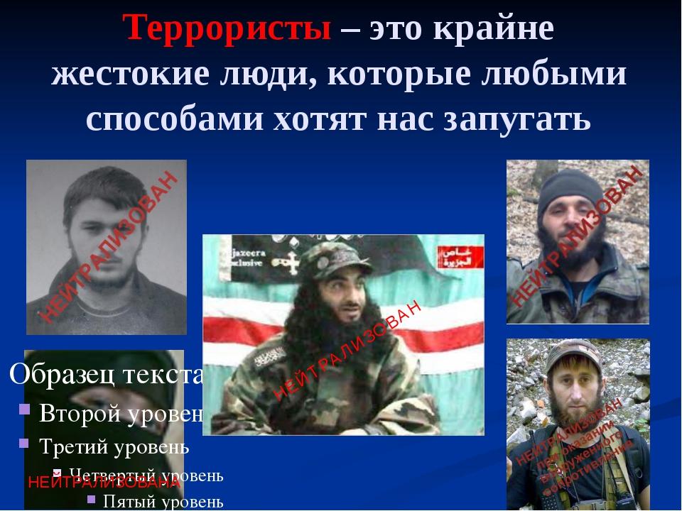 Террористы – это крайне жестокие люди, которые любыми способами хотят нас зап...