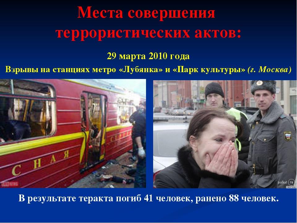 Места совершения террористических актов: 29 марта 2010 года Взрывы на станция...