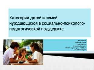 Категории детей и семей, нуждающихся в социально-психолого-педагогической под
