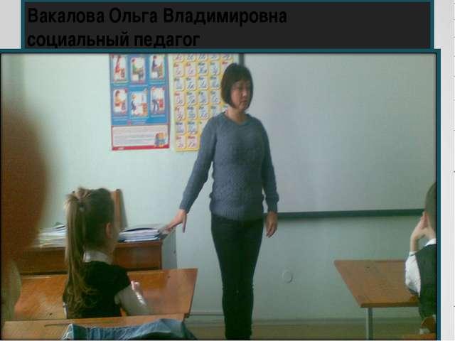 Вакалова Ольга Владимировна социальный педагог