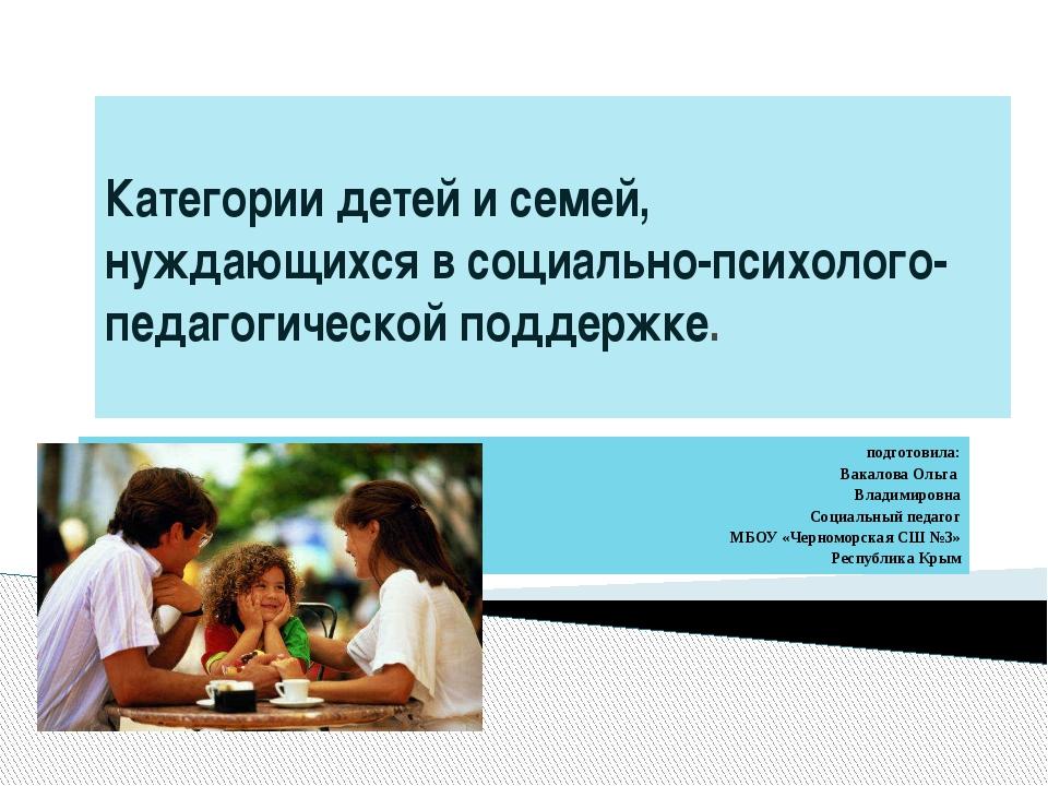 Категории детей и семей, нуждающихся в социально-психолого-педагогической под...
