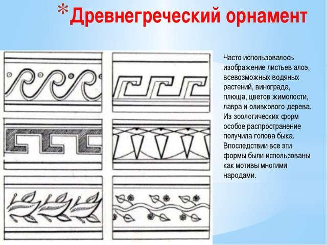 Древнегреческий орнамент