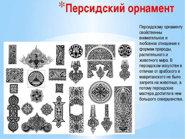 Персидский орнамент