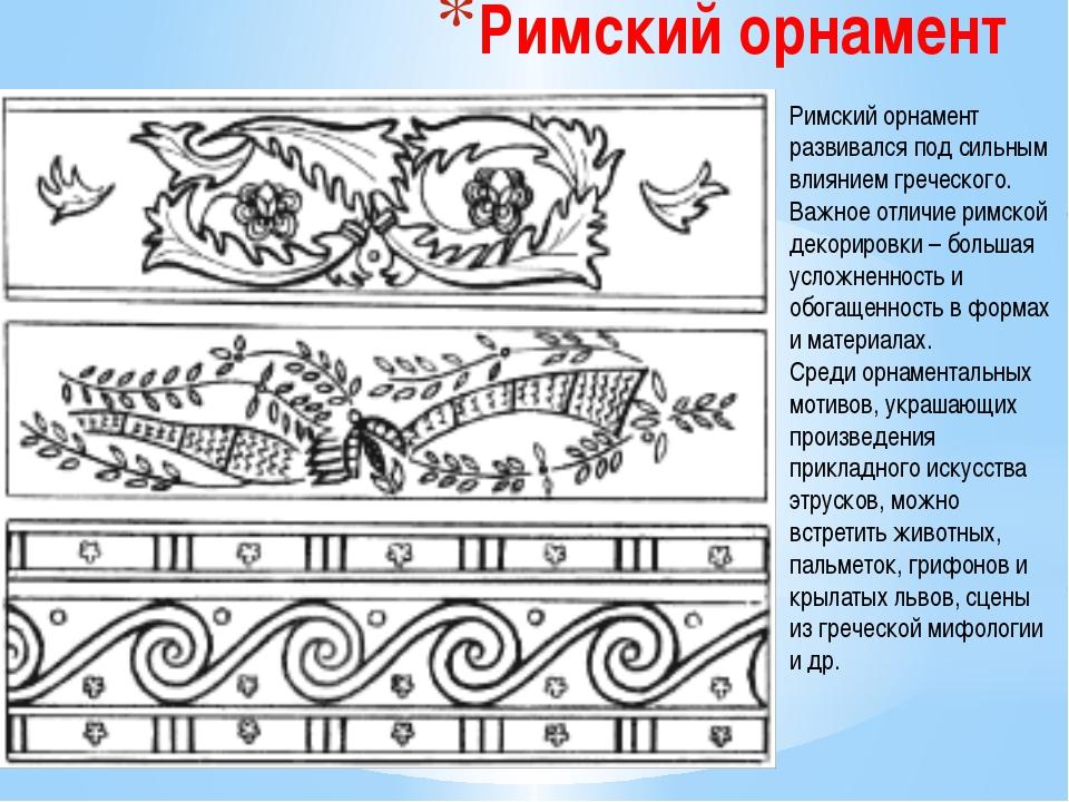 Римский орнамент рисунки