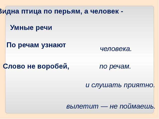 знакомство с учебником русский язык 3 класс