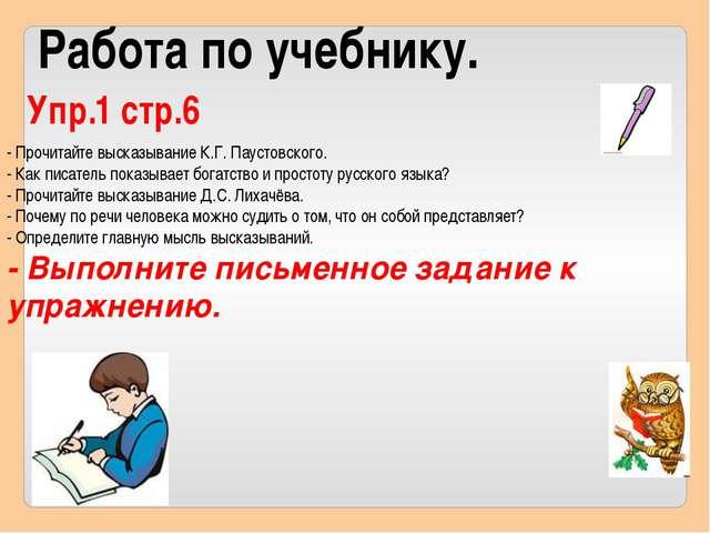 знакомство с учебником русский язык наша речь и наш язык 4 класс