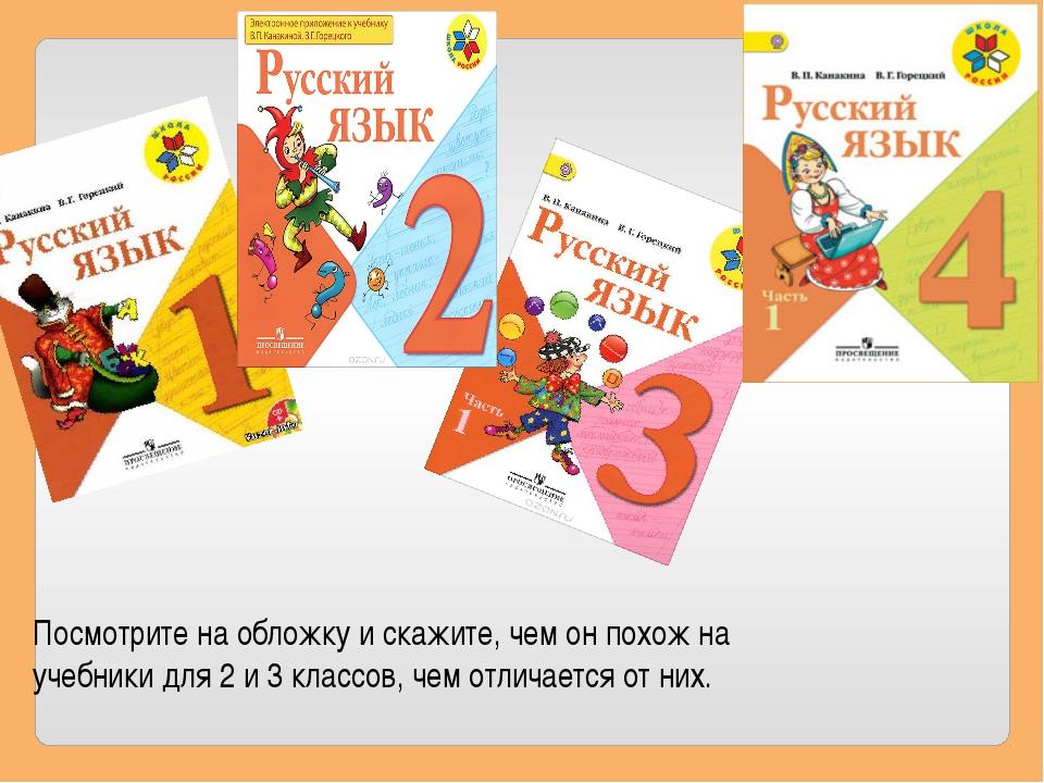 конспект по русскому языку 5 класс знакомство с учебником