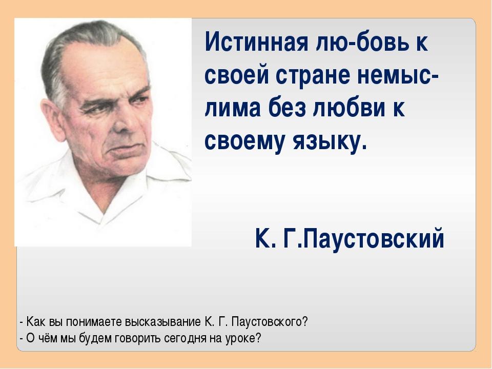 знакомство с учебником по русскому языку