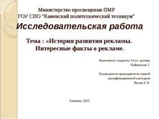 """Министерство просвещения ПМР ГОУ СПО """"Каменский политехнический техникум"""" Ис"""