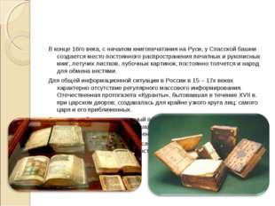 В конце 16го века, с началом книгопечатания на Руси, у Спасской башни создает