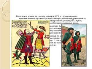 Петровское время, т.е. первая четверть XVIII в., донесло до нас многочисленны