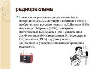 радиореклама Новая форма рекламы – радиореклама была интернациональным детище