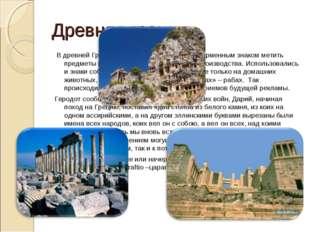 Древняя греция В древней Греции существовала традиция фирменным знаком метить