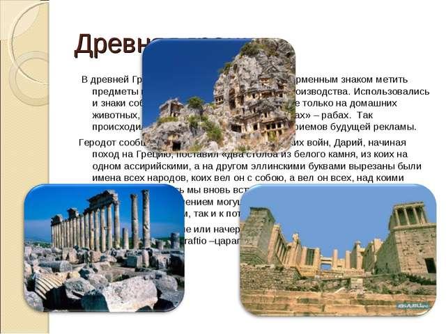 Древняя греция В древней Греции существовала традиция фирменным знаком метить...
