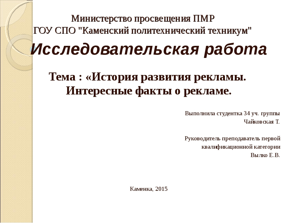 """Министерство просвещения ПМР ГОУ СПО """"Каменский политехнический техникум"""" Ис..."""