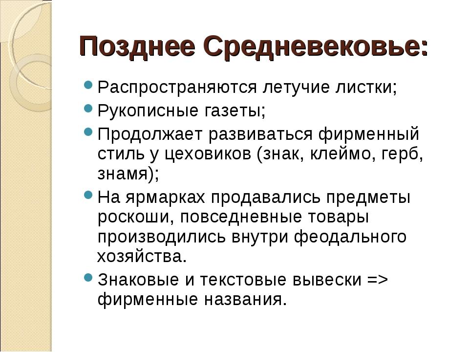 Позднее Средневековье: Распространяются летучие листки; Рукописные газеты; Пр...