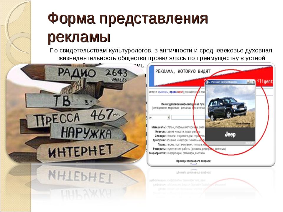 Форма представления рекламы По свидетельствам культурологов, в античности и с...