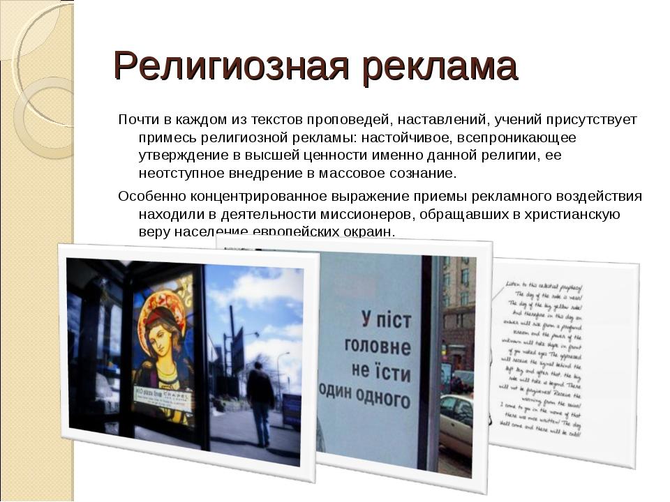 Религиозная реклама Почти в каждом из текстов проповедей, наставлений, учений...