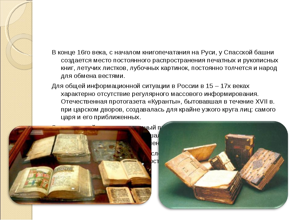 В конце 16го века, с началом книгопечатания на Руси, у Спасской башни создает...