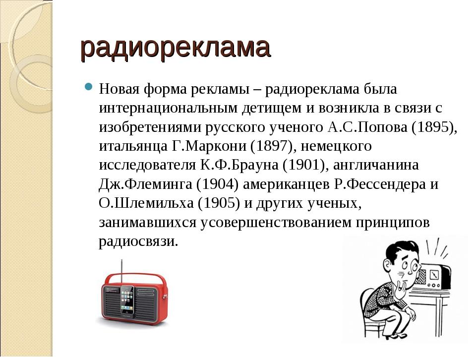 радиореклама Новая форма рекламы – радиореклама была интернациональным детище...