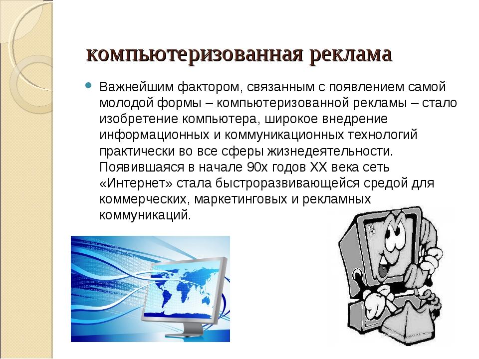 компьютеризованная реклама Важнейшим фактором, связанным с появлением самой...