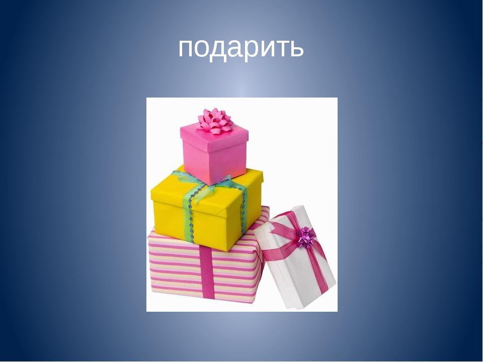 подарить